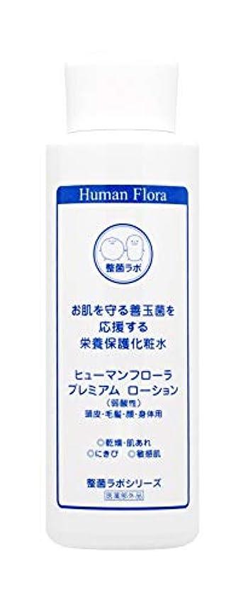 後ろに腐敗神聖【腸内フローラ・皮膚フローラの研究から生まれました】ヒューマンフローラ プレミアムローション(医薬部外品)