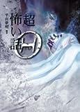 「超」怖い話Θ (竹書房文庫 (HO-32))