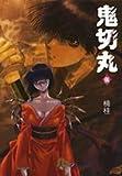 鬼切丸 5 (小学館文庫 くF 5)