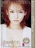 喜田嶋りお Perfect Collection [DVD]