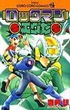 ロックマンエグゼ 第4巻 (てんとう虫コミックス)