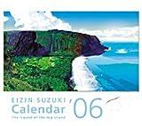 鈴木英人 2006年度 カレンダー