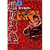 魁!!男塾 1 (集英社文庫(コミック版))