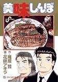 美味しんぼ (87) (ビッグコミックス)