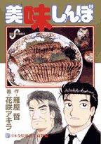 美味しんぼ (87) (ビッグコミックス)の詳細を見る