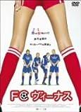 FCヴィーナス [DVD]