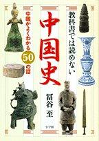 教科書では読めない中国史―中国がよくわかる50の話の詳細を見る