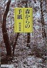 森からの手紙 (小学館ライブラリー―OUTDOOR EDITION)