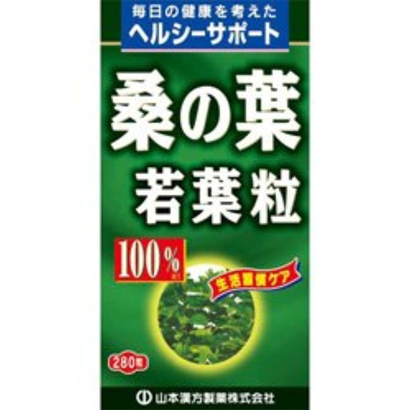 細い相互接続覚えている【山本漢方製薬】桑の葉粒 100% 280粒 ×10個セット