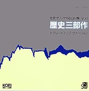 光栄オリジナルBGM集Vol.1 歴史三部作