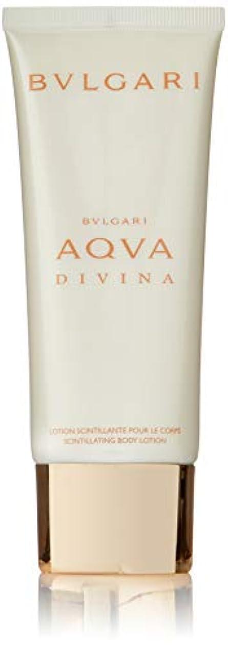 とても小数寛容なブルガリ アクア ディヴィーナ ボディミルク 100ml ブルガリ BVLGARI