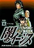 闇のイージス 6 (ヤングサンデーコミックス)