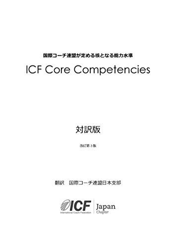 国際コーチ連盟が定める核となる能力水準 ICF Core Competenciesの詳細を見る