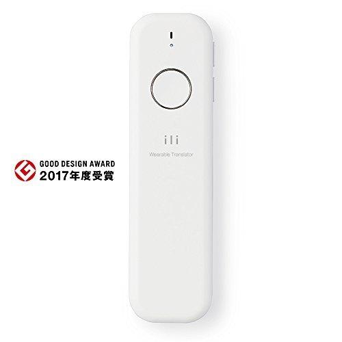 ili(イリー) オフライン音声翻訳機 【メーカー純製品】