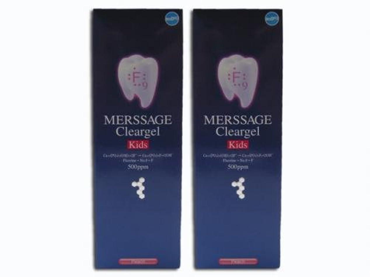 床を掃除する膨らませるジョイントお子様に最適なキッズ用口腔ケアジェル メルサージュ クリアジェルキッズ (ピーチ) 60g 2箱セット