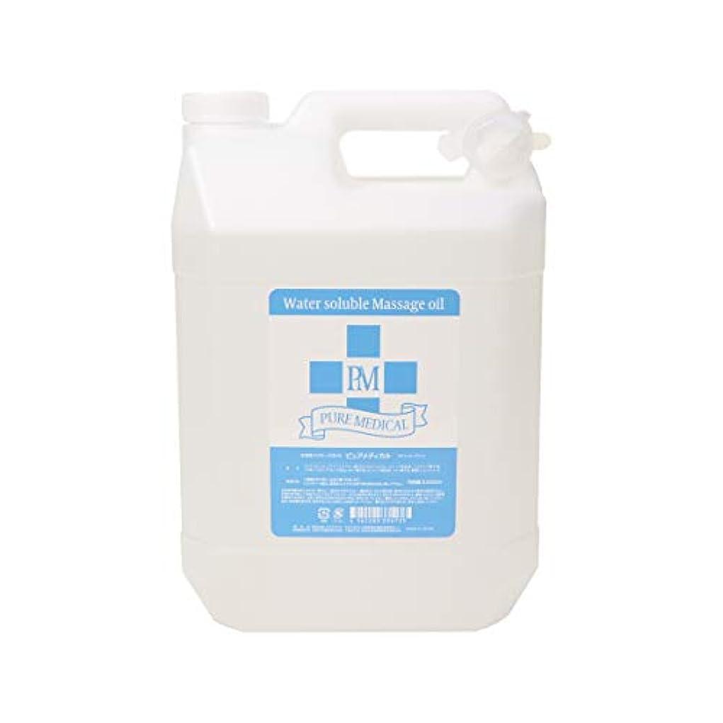 弱点夕暮れくつろぎPURE MEDICAL(ピュアメディカル) 水溶性マッサージオイル 5L マッサージオイル ボディオイル PM 無香料 日本製 業務用 ボディ用