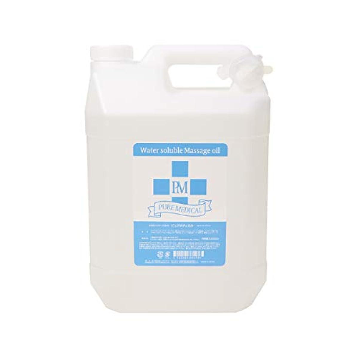 許可するクリップ蝶偏心PURE MEDICAL(ピュアメディカル) 水溶性マッサージオイル 5L マッサージオイル ボディオイル PM 無香料 日本製 業務用 ボディ用
