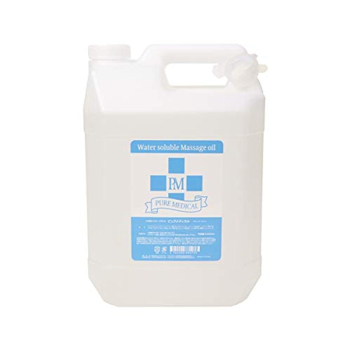 アッパーステートメント気体のPURE MEDICAL(ピュアメディカル) 水溶性マッサージオイル 5L マッサージオイル ボディオイル PM 無香料 日本製 業務用 ボディ用