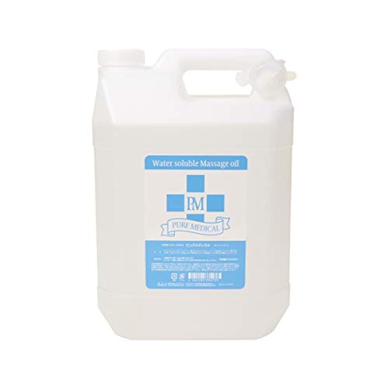 住居エイズマーチャンダイジングPURE MEDICAL(ピュアメディカル) 水溶性マッサージオイル 5L マッサージオイル ボディオイル PM 無香料 日本製 業務用 ボディ用