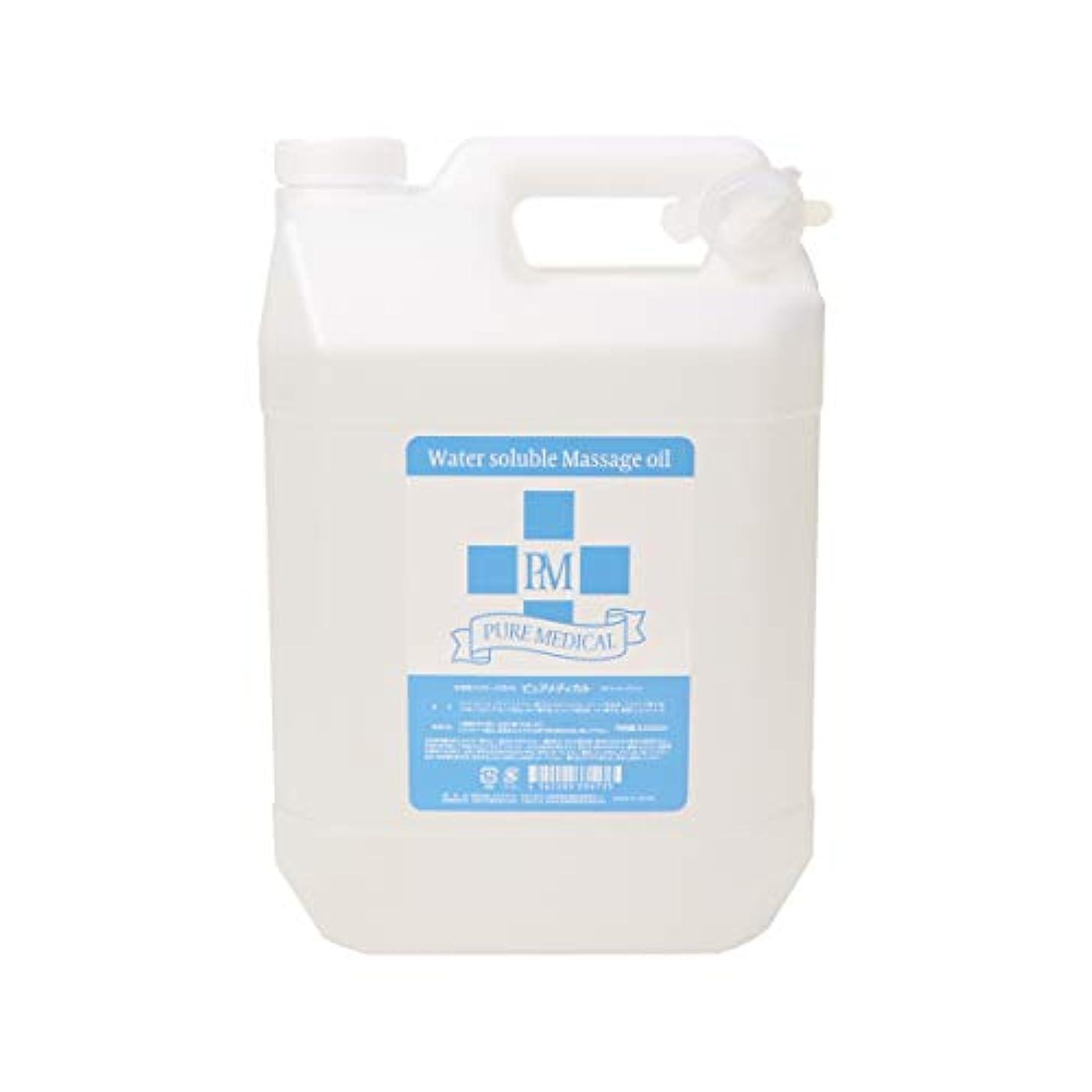 修士号憂鬱なラウンジPURE MEDICAL(ピュアメディカル) 水溶性マッサージオイル 5L マッサージオイル ボディオイル PM 無香料 日本製 業務用 ボディ用