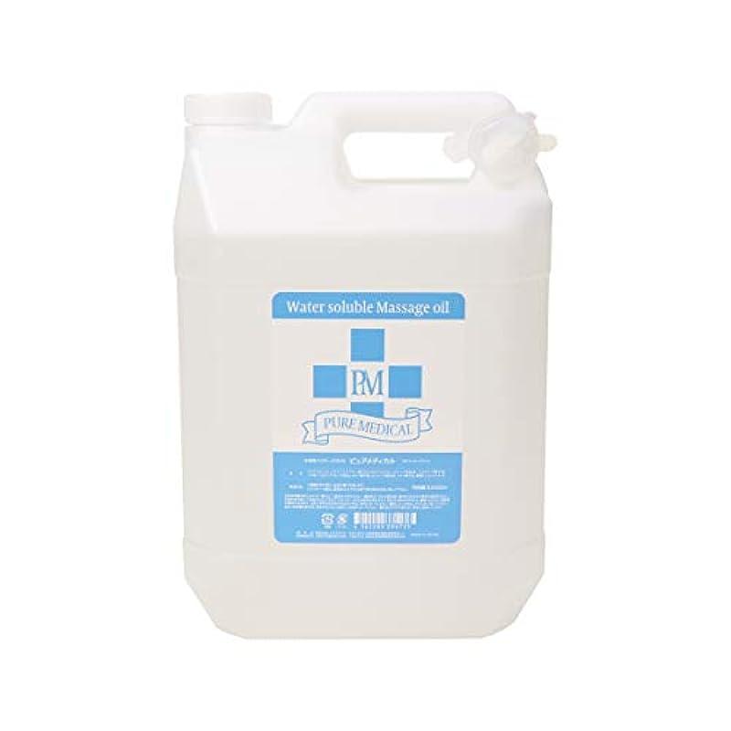 梨傑出したバラバラにするPURE MEDICAL(ピュアメディカル) 水溶性マッサージオイル 5L マッサージオイル ボディオイル PM 無香料 日本製 業務用 ボディ用