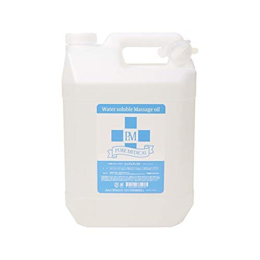 比喩粘性のエンドテーブルPURE MEDICAL(ピュアメディカル) 水溶性マッサージオイル 5L マッサージオイル ボディオイル PM 無香料 日本製 業務用 ボディ用