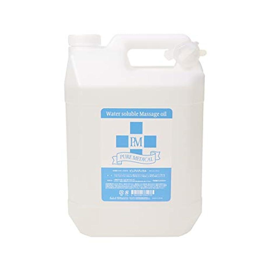 こしょう合わせて傷つきやすいPURE MEDICAL(ピュアメディカル) 水溶性マッサージオイル 5L マッサージオイル ボディオイル PM 無香料 日本製 業務用 ボディ用