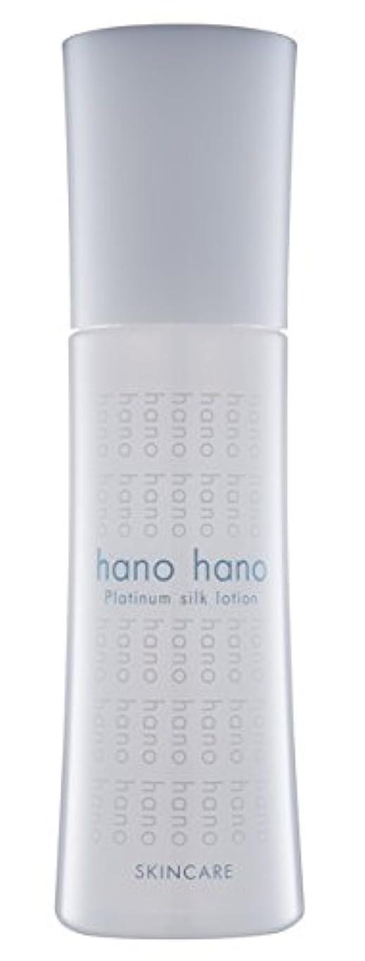 hanohano プラチナムシルクローション 100ml