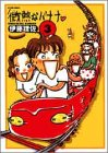 微熱なバナナ 3 (アクションコミックス)
