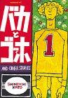 バカとゴッホ / 加藤 伸吉 のシリーズ情報を見る