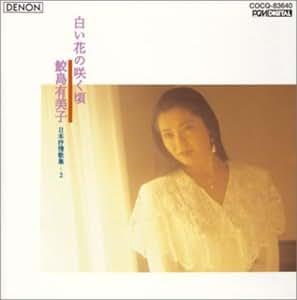 鮫島有美子「ディスカヴァー2000」(7) 白い花の咲く頃