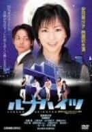 ルナハイツ [DVD]