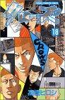 クローズ 18 (少年チャンピオン・コミックス)