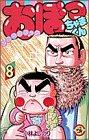 おぼっちゃまくん 第8巻―上流階級ギャグ (てんとう虫コミックス)