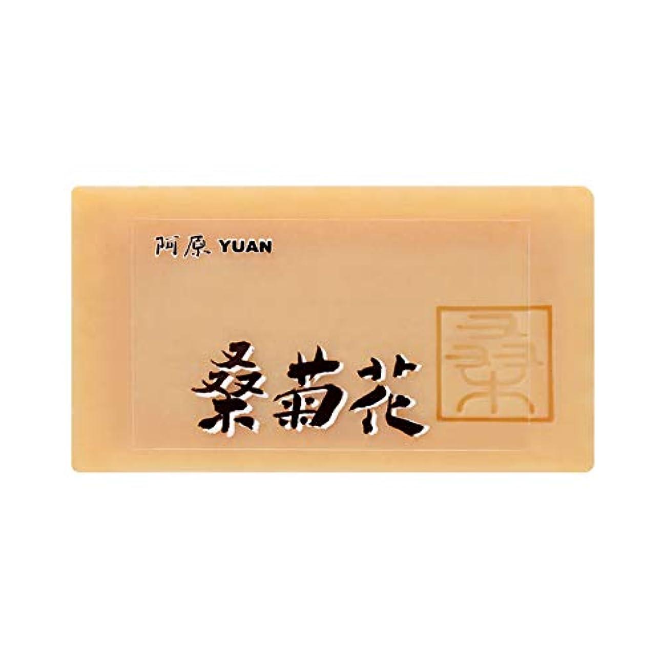 つまずく勝者同化YUAN SOAP ユアンソープ 桑菊花(ソウキッカ) 100g (阿原 石けん 台湾コスメ)