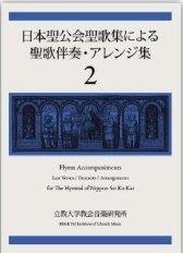 日本聖公会聖歌集による聖歌伴奏・アレンジ集 2