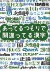 あってるつもりで間違ってる漢字―新聞・雑誌の不覚2500 (講談社+α文庫)の詳細を見る