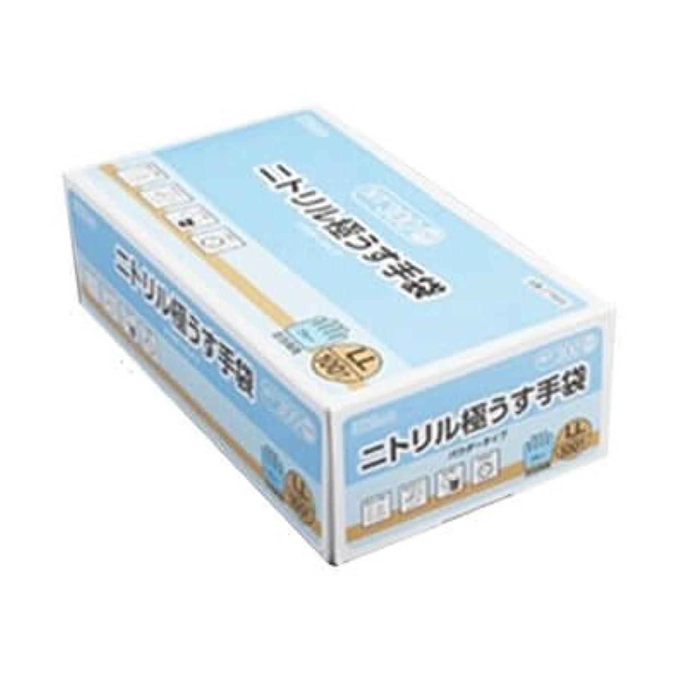 後継広くアトラス【ケース販売】 ダンロップ ニトリル極うす手袋 粉付 LL ブルー NT-300 (100枚入×20箱)