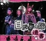 遺書(DVD付)
