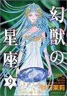 幻獣の星座 9 (ホラーコミックススペシャル)