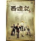 西遊記 VOL.1 [DVD]