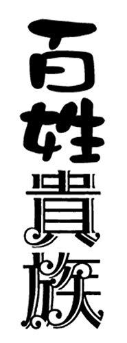 [画像:百姓貴族 (6) 通常版 (ウィングス・コミックス)]