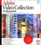Adobe Video Collection Professional 日本語版 Windows版