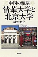 中国の頭脳 清華大学と北京大学 (朝日選書)の詳細を見る