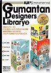 具満タン デザイナーズライブラリー 3