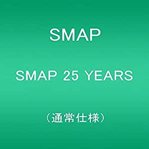 SMAP 25 YEARS (通常仕様)
