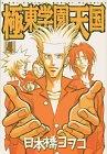 極東学園天国 4 (ヤングマガジンコミックス)の詳細を見る