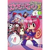 かたつむりちゃん 1 (まんがタイムKRコミックス)