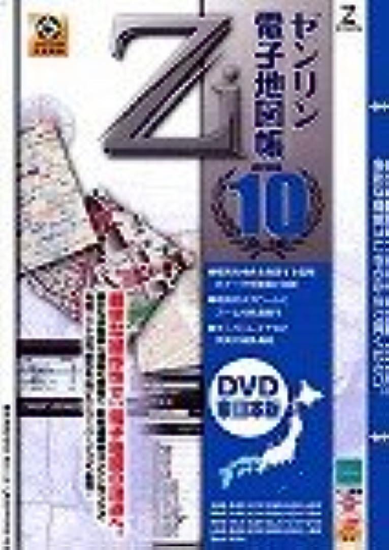 枢機卿市の中心部イヤホンゼンリン電子地図帳Zi10 東日本版DVD