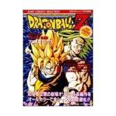 ドラゴンボールZ 6―燃えつきろ!!熱戦・烈戦・超激戦 (ジャンプコミックスセレクション)